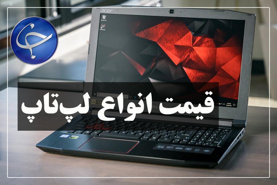 آخرین قیمت انواع لپ تاپ در بازار (تاریخ 13 اسفند)