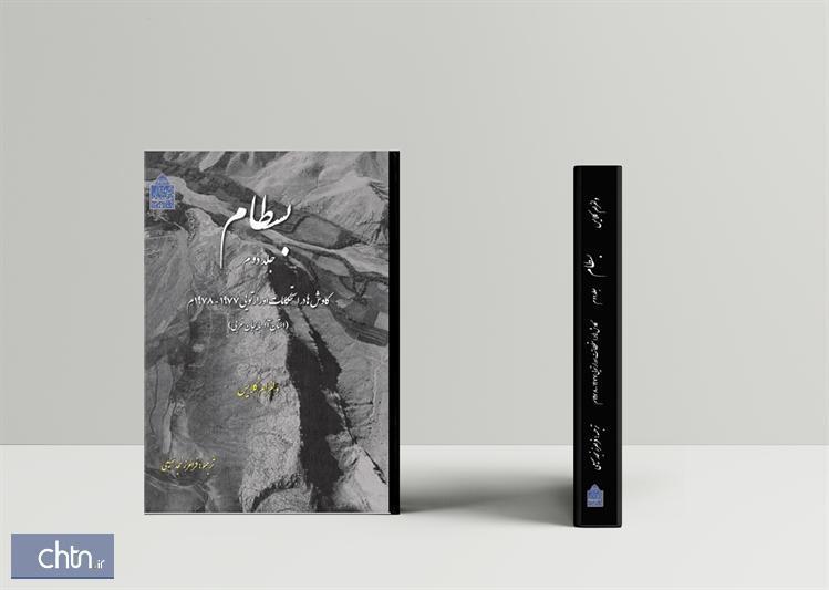 جلد دوم ترجمه فارسی کتاب بسطام منتشر شد