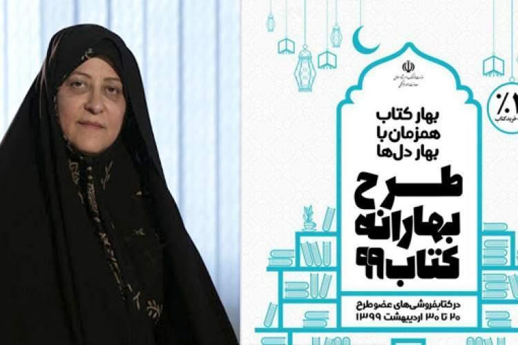 مشارکت 11 کتابفروشی استان گلستان در بهارانه کتاب 99