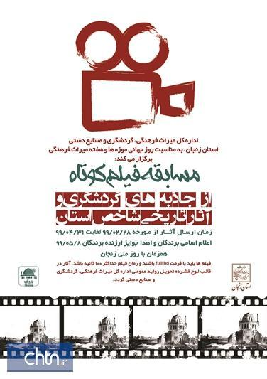 برگزاری اولین مسابقه فیلم کوتاه از جاذبه های گردشگری و تاریخی زنجان