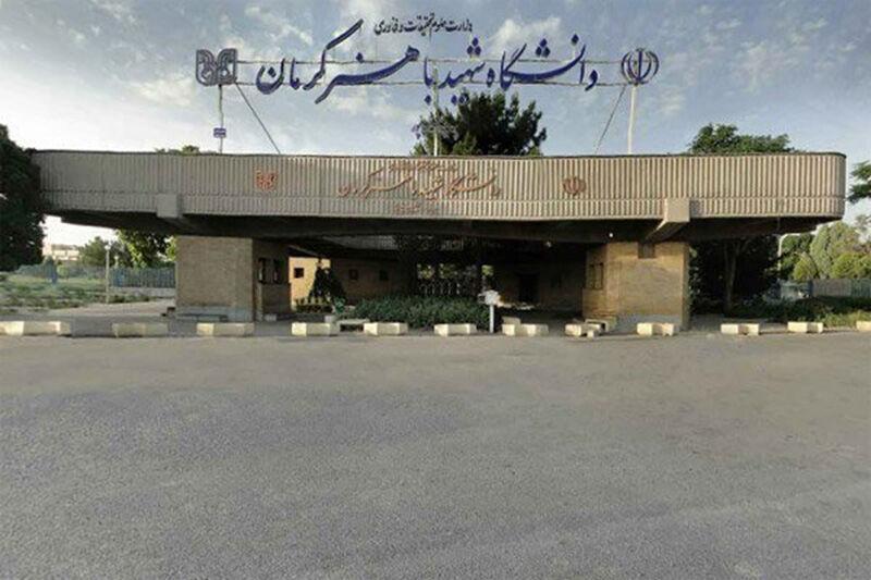 خبرنگاران ادامه برنامه آموزش دانشگاه شهید باهنر کرمان به شیوه الکترونیکی اعلام شد