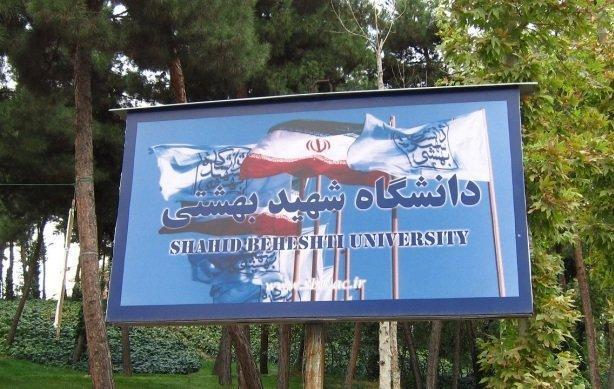 ترم تابستان دانشگاه شهیدبهشتی از 28 تیرماه شروع می گردد