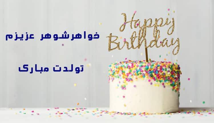 پیغام تبریک تولد خواهر شوهر ؛ 14 متن جدید و صمیمانه
