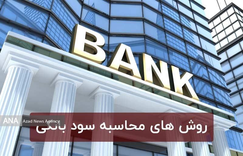 ساده ترین روش های محاسبه نرخ سود بانکی تسهیلات و سپرده ها