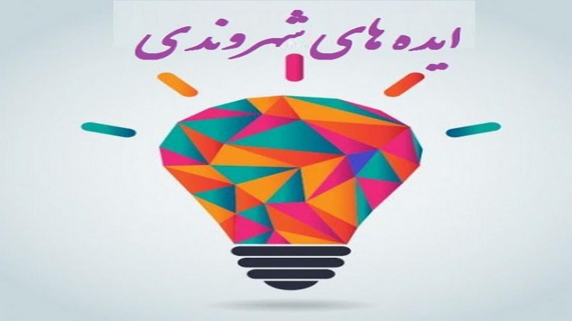 شروع به کار فعالیت رسمی سامانه ایده های شهروندی