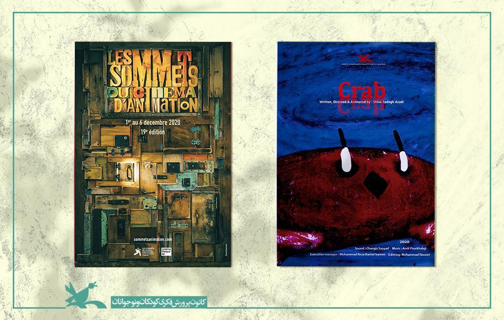 خرچنگ به بخش رقابتی جشنواره انیمیشن مونترال راه یافت
