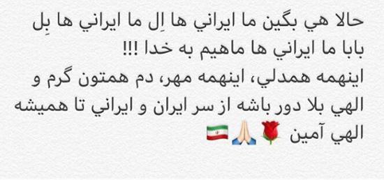 پست وطن پرستانه پرستو صالحی