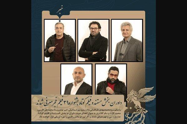 معرفی داوران بخش مستند و فیلم کوتاه جشنواره فیلم فجر 39