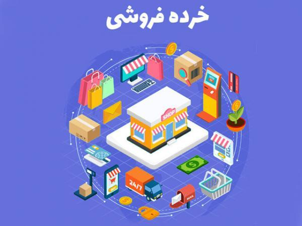 بهبود شرایط خرده فروشی ها در دی ماه