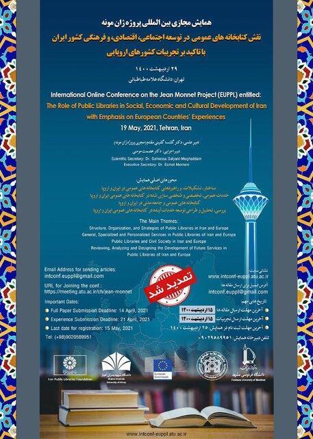 نقش کتابخانه های عمومی بر توسعه اجتماعی، مالی و فرهنگی ایران آنالیز می گردد