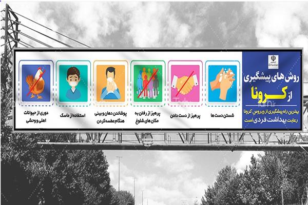 توصیه های بهداشتی به شهروندان در تعطیلات