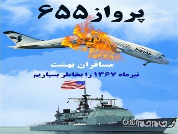 برشی کوتاه از جنایات آمریکا در مستند رادیویی پرواز 655