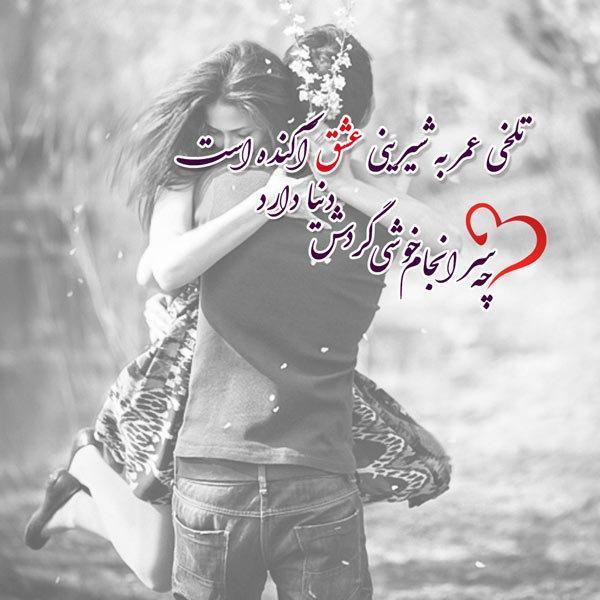 عکس نوشته شعر عاشقانه